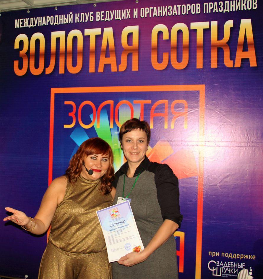 Фото 14533568 в коллекции Портфолио - Ведущая Людмила Мельниченко