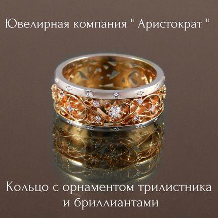 """Кольца с орнаментом """"Трилистник """""""