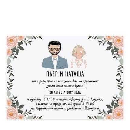 """Свадебные пригласительные """"Розовый сад"""", цена за 25 шт"""