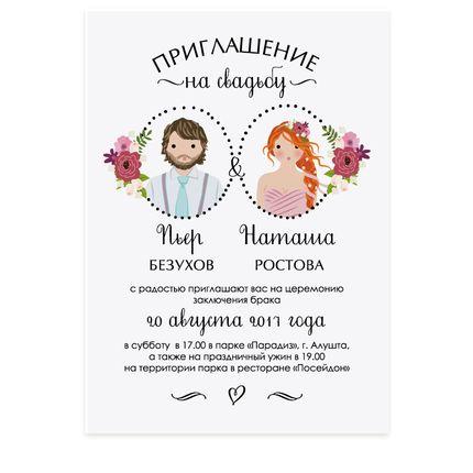 Свадебные приглашения с портретами и цветами, цена за 25 шт