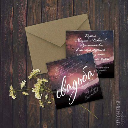 Приглашения + конверт