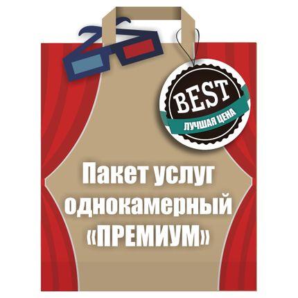 """Видеосьёмка Однокамерная """"Премиум"""""""