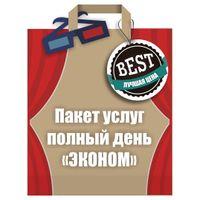 """Видеосьёмка Полный день """"Эконом"""""""