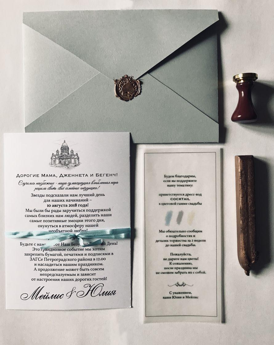 Индивидуальная разработка свадебных приглашений