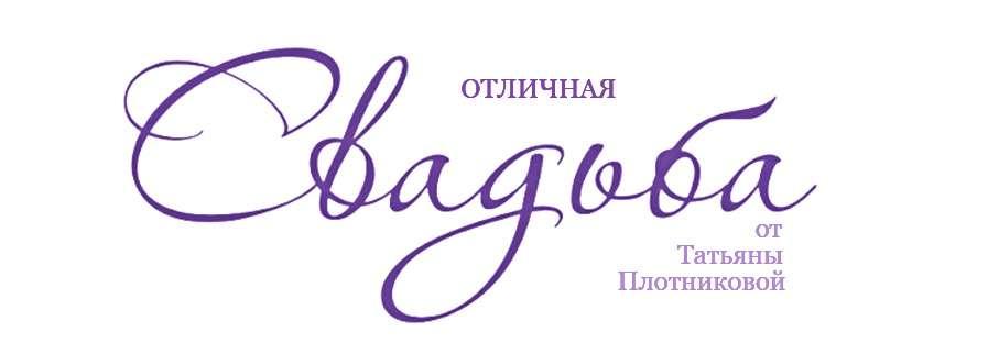 Фото 12660414 в коллекции Портфолио - Организатор Татьяна Плотникова