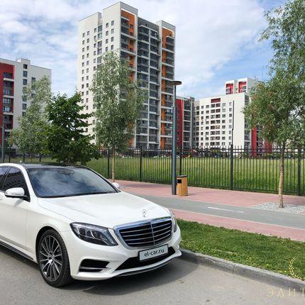 Аренда Mercedes-Benz S-classe W222