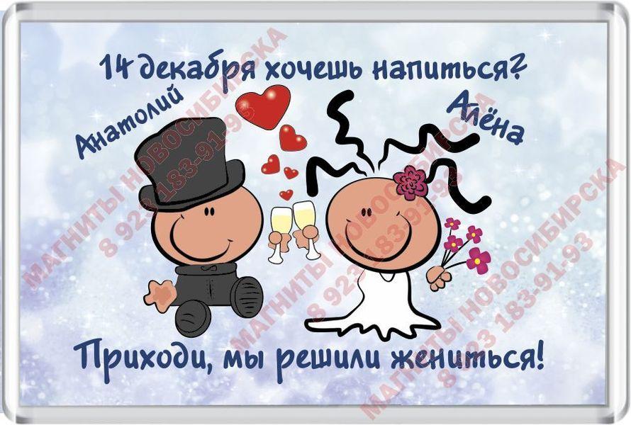 Прикольные открытки приглашение на свадьбу, днем учителя анимация