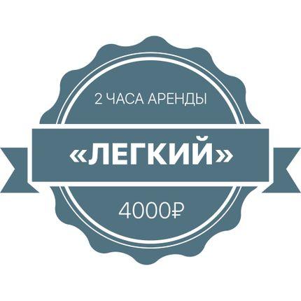 """Аренда фотокабины - пакет """"Легкий"""", 2 часа"""
