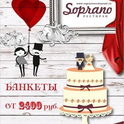 Банкетное меню, стоимость на 1 персону и свадебный торт