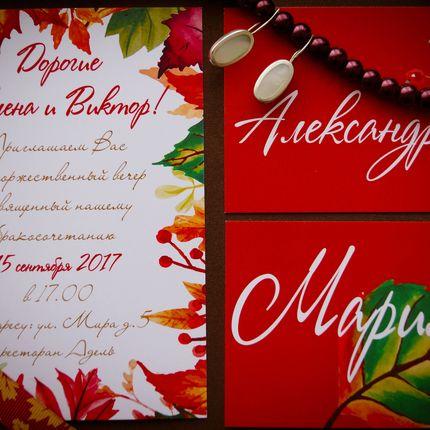 """Рассадочные карточки """"Осенний вальс"""", цена за 1 шт"""