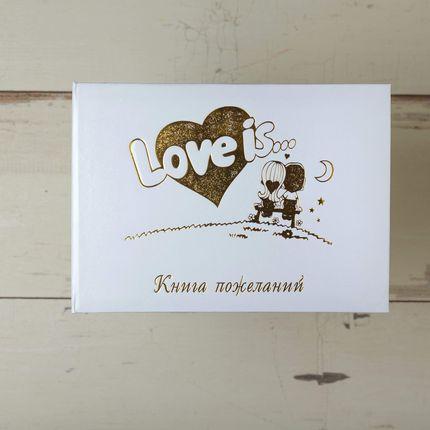 """Книга для пожеланий """"Love is.."""""""
