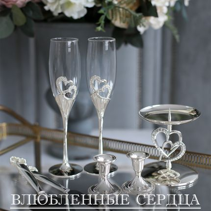 Набор свадебных аксессуаров Влюблённые сердца.