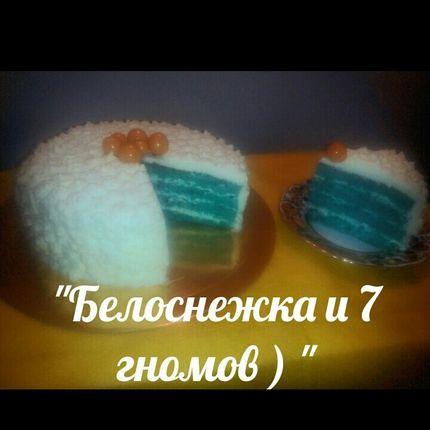 """Торт """"Белоснежка и 7 гномов"""""""