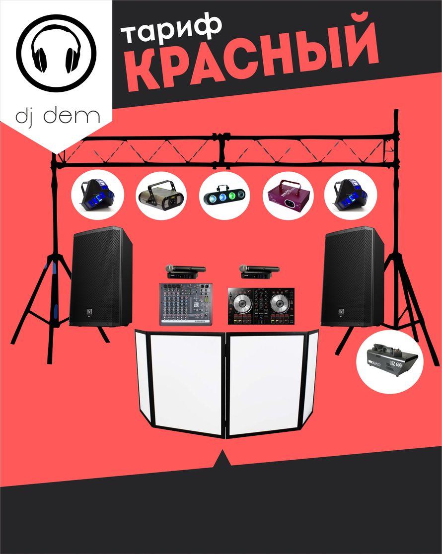 """Музыкальное сопровождение + оборудование - тариф """"Красный"""", 5 часов"""