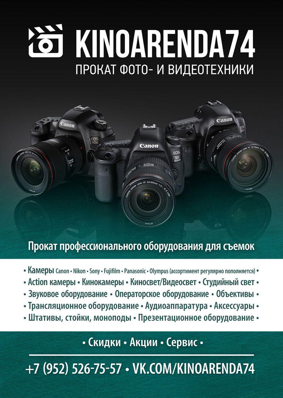 Фотоаппарат прокат краснодар
