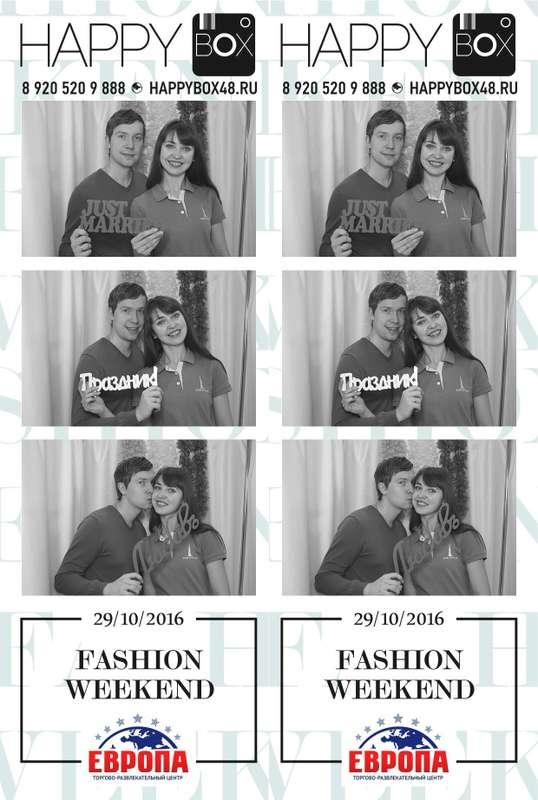 "Фото 12546466 в коллекции ТРЦ «Европа» Fashion Weekend - ""Happybox"" - аренда фотобудки"