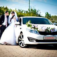 Прокат свадебное авто белая Kia Оptima