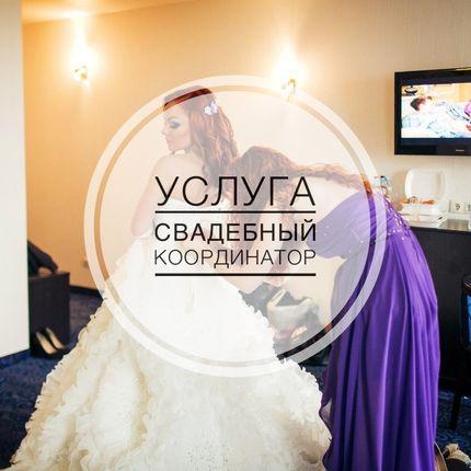 "Координация свадебного дня - пакет ""2 координатора"""