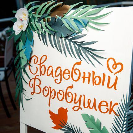 """Организация девичника """"Свадебный воробушек""""."""