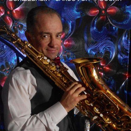 Сольный концерт саксофониста, 1 час.