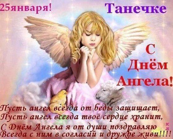 Поздравления с днем ангела поздравления смс короткие