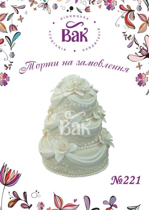 Фото 14635380 в коллекции Свадебные торты Винница - ВАК - Винницкая ассоциация кондитеров