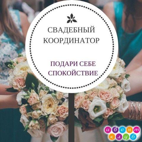 Фото 14752092 в коллекции 1 - Свадебный координатор Оксана Миллер