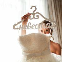 Вешалка для невесты