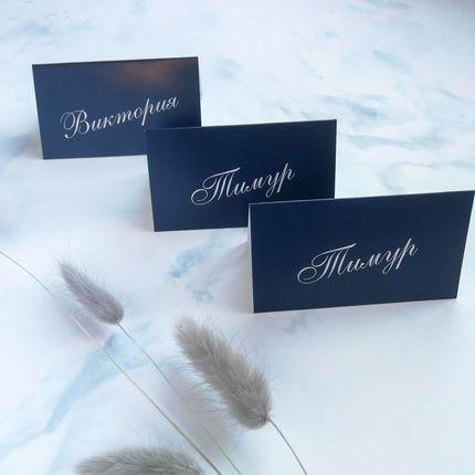 Банкетные карточки Стандарт + Синий