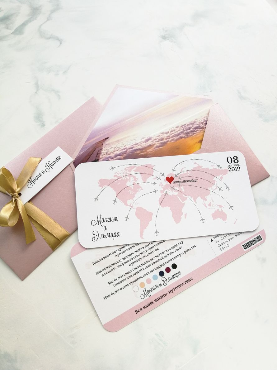 Комплект приглашений Авиабилет Розовый