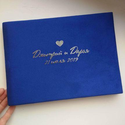Книга пожеланий с персонализированной надписью - Электрический синий