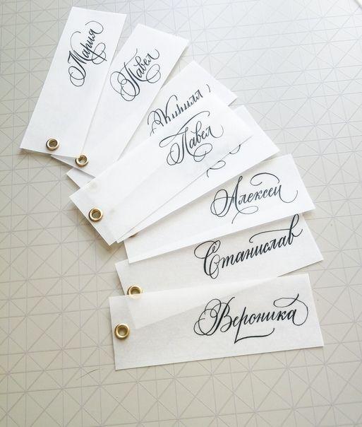 Банкетные карточки с ручной каллиграфией