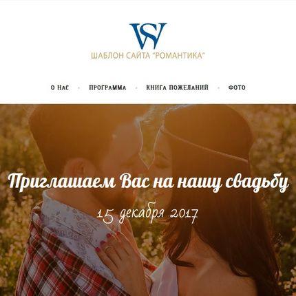 "Свадебный сайт ""Романтика"""