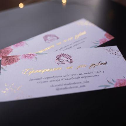 Подарочные сертификаты на декор