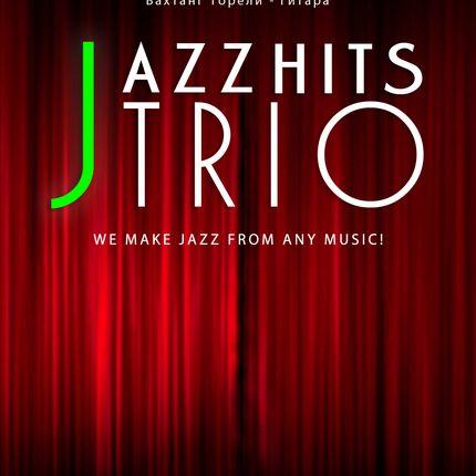 Выступление джазового трио