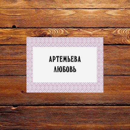 """Рассадочная карточка - коллекция """"Виндзор"""""""