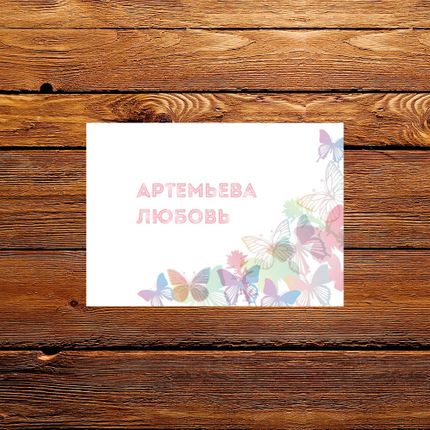 """Рассадочная карточка - коллекция """"Бабочки"""""""