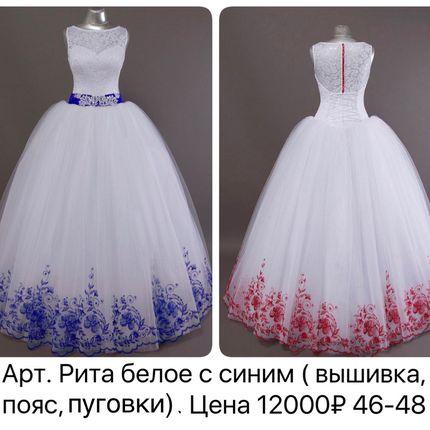 Пышное свадебное платье, белое с синим