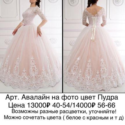Свадебное пудровое платье, 40-66