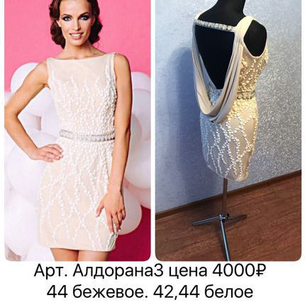 Короткое платье, 42-44