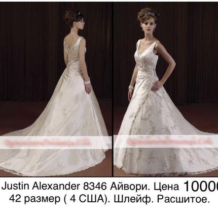 Свадебное платье Justin Alexander, арт. 8346