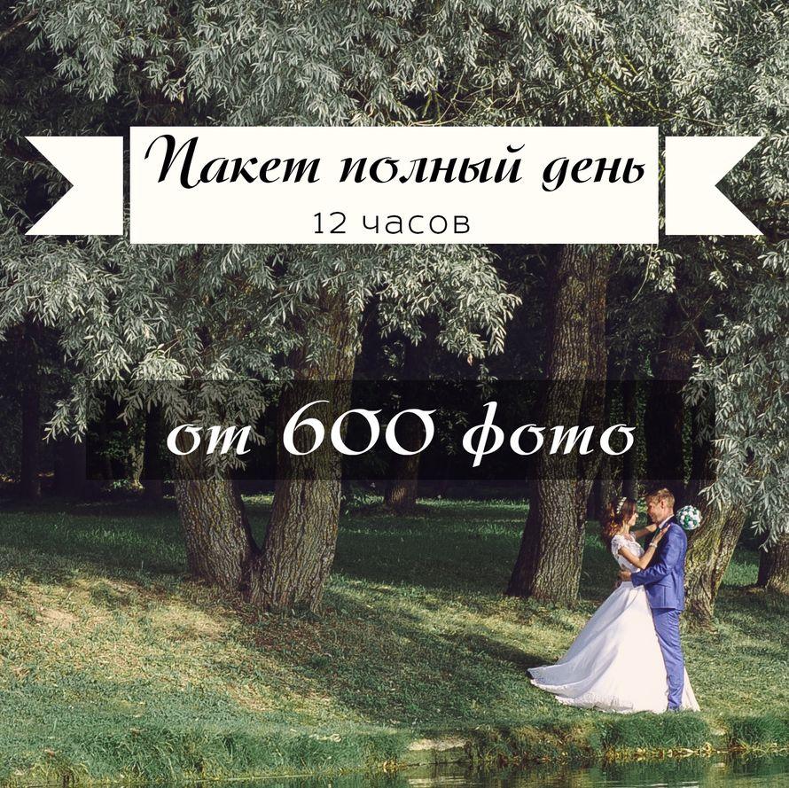 """Фотосъёмка полного дня - пакет """"Полный день"""", 12 часов"""