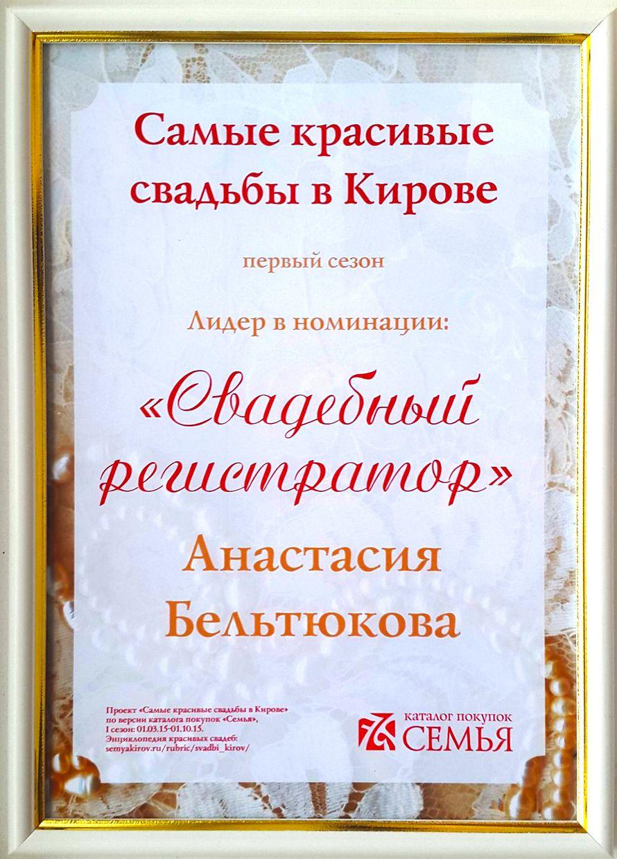 Фото 16019118 в коллекции Свадебные церемонии - Ведущая церемоний Анастасия Бельтюкова