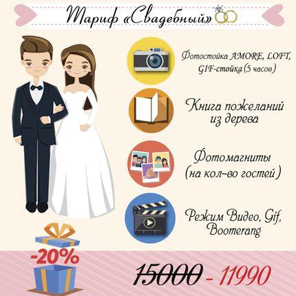 """Тариф """"Свадебный"""" на 5 часов - Дизайнерская фотобудка"""
