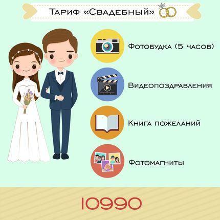 """Тариф """"Свадебный"""" - классическая фотобудка"""