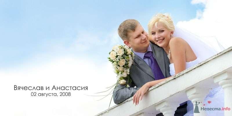 Фото 27904 в коллекции Вячеслав и Анастасия - Борис Борисюк - фотограф