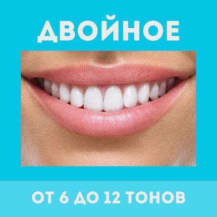 """Отбеливание зубов - пакет """"Двойное"""", 2 сеанса"""