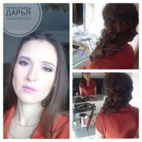 Пробный макияж для невесты