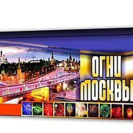 """Салют """"Огни Москвы"""""""
