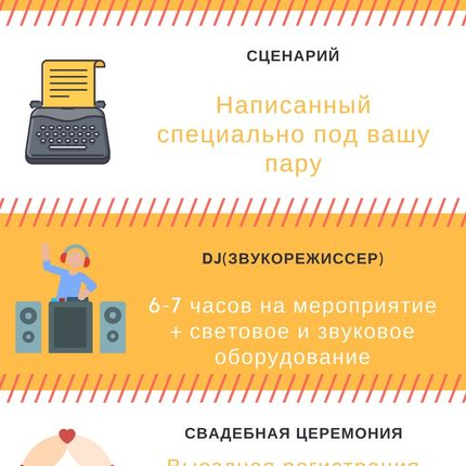 """Проведение свадьбы - пакет """"Стандартный"""""""